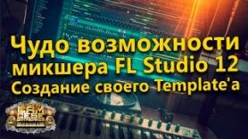 Чудо возможности микшера Fl Studio 12. Создание своего Template'а